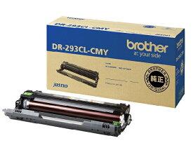 ブラザー工業 ドラムユニット DR-293CL-CMY カラー用ドラム