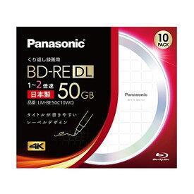 パナソニック BDディスク LM-BE50C10WQ