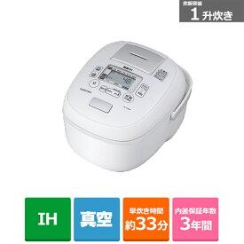 (アウトレット)東芝 真空IH炊飯器 RC-18VRP(W) ホワイト 炊飯容量:1升