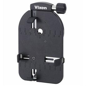 ビクセン 光学製品向けアダプター 39199-8 スマートフォン用カメラアダプター