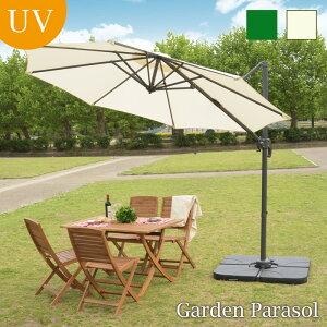 パラソル ガーデン ガーデンパラソル セット 300cm UVカット ベース付 土台付 自立式 サンシェード ビーチ バーベキュー BBQ キャンプ ウッドデッキ 日よけ 日除け 日差し 庭 ガーデン 2色 ナチ