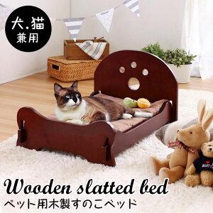 ペットベッド 犬 猫 ベッド すのこベッド ドッグベッド キャットベッド ペットハウス ハウス 室内 屋内 すのこ 湿気 小型犬 子犬 子猫 パピー 布団 犬猫 兼用 クッション付 LVL【メーカー直送