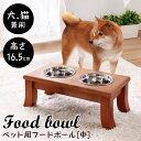 ペット用 食器 食器台 フードボウル 高さ 16.5cm 中 ペット用食器 フード スタンド 犬用 猫用 エサ台 ごはん おやつ …