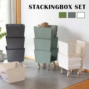 ボックス スタッキング グレー 収納 3個組 セット キャスター スチール ボックス BOX おしゃれ 北欧 ブルックリン インダストリアル バスケット メッシュ 通気性 ストッカー 野菜 キッチン グ