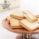 【送料込】神戸三宮フレンチトーストラングドシャ45枚入 バレンタイン プチギフト お菓子 スイーツ 贈り物 ギフト ご…
