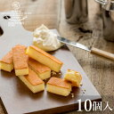 神戸チーズケーキ 元町クリーミィ10本入 退職 お礼 入学 入園 挨拶 プチギフト お菓子 スイーツ 贈り物 ギフト ご挨拶…