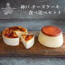 【送料込】神戸チーズケーキ食べ比べセット(バニラフロマージュ+ドンプリンフォルマッジ)お取り寄せスイーツ 記念日 …