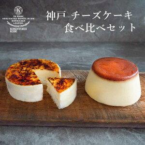 父の日 スイーツ【送料込】神戸チーズケーキ食べ比べセット(バニラフロマージュ+ドンプリンフォルマッジ)お取り寄せスイーツ 2021 記念日 贈り物 ギフト ご挨拶 誕生日 出産祝い 内祝い 土