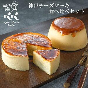 お中元 スイーツ【送料込】神戸チーズケーキ食べ比べセット(バニラフロマージュ+ドンプリンフォルマッジ)お取り寄せスイーツ 父の日 2021 記念日 贈り物 ギフト ご挨拶 誕生日 出産祝い 内