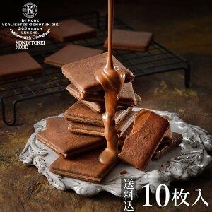 【送料込】神戸ミルクチョコラングドシャ10枚入父の日 2021 プレゼント 職場 プチギフト 退職 お礼 お菓子 スイーツ 贈り物 ギフト ご挨拶 誕生日 出産祝い 内祝 土産 日本 神戸 |クッキー ラ