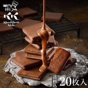 【送料込】神戸ミルクチョコラングドシャ20枚入お取り寄せスイーツ 2020 ハロウィン お歳暮 クリスマス プレゼント 職場 プチギフト 退職 お礼 お菓子 スイーツ 贈り物 ギフト ご挨拶 誕生日