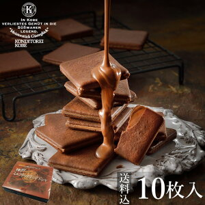 【送料込】神戸ミルクチョコラングドシャ10枚入 2021 プレゼント 職場 お礼 お菓子 スイーツ 贈り物 ギフト ご挨拶 誕生日 出産祝い 内祝 土産 日本 神戸 |クッキー ラングドシャ