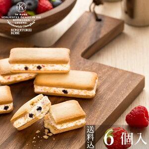【送料込】神戸ミルクヨーグルトパフェクッキー6個入お取り寄せスイーツ 父の日 職場 プチギフト 退職 お礼 お菓子 スイーツ 贈り物 ギフト ご挨拶 誕生日 内祝い お返し 土産 取り寄せ 日