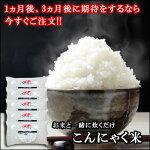 簡単ダイエット!こんにゃく米【こんにゃくごはん】5袋セット