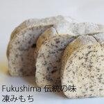 福島の伝統の味「凍みもち」