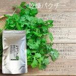 乾燥パクチー35g【香草】【調味料】【コリアンダー】/母の日