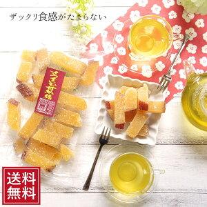 さつまいも甘納糖 230g ×2個 メール便 甘納豆 菓子 ギフト プレゼント サツマイモ 芋 人気 スイーツ ポイント消化 義理 自分 友達 食べ物 敬老の日