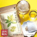飲みやすいティーパック菊芋茶