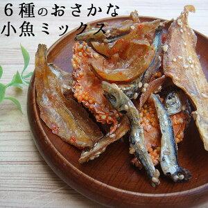 小魚ミックス 78g×10パック セット カルシウム つまみ おやつ フィッシュ fish 5298 女性グルメ ラッピング不可 送料無料 義理 自分