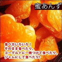 蜜アンズ350g【ドライフルーツ】