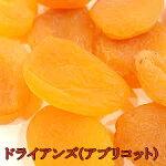 ドライアンズ250g【アプリコット】【杏】【あんず】