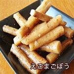 国産原料えごまごぼう【惣菜】