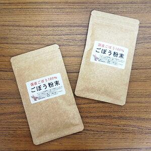 国産ごぼう粉末 60g メール便☆牛蒡 ゴボウ パウダー 健康茶  5298ゆうパケ  キャッシュレス