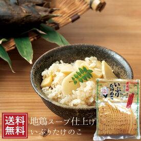 いぶりたけのこ メール便 スライス 竹の子 タケノコ たけのこご飯 なまため 通販 おつまみ お弁当 ポイント消化 5298ゆうパケ キャッシュレス