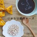 じゃり豆濃厚チーズ80g ひまわり/かぼちゃ/アーモンド/チーズ/種菓子/通販/なまため/母の日