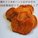 国産 干し柿チップス70g ×4袋 メール便 ドライフルーツ 砂糖不使用 カキ ほしがき スイーツ 菓子 無添加 ギフト 次…