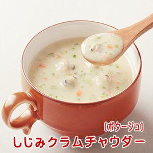 しじみクラムチャウダー ポタージュ シジミ 乾燥 スープ スープ あさり ほたて 5298 メール便 アウトドア 女性グルメ 送料無料 義理 自分