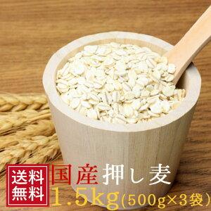 押し麦 500g×3袋セット 国産 通販 1.5kg おしむぎ 押麦 雑穀米 通販 大麦ごはん 麦ご飯 麦ごはん 食用 祝 ギフト 国産大麦 押麦 大麦β-グルカン 食物繊維 話題 ベータグルカン 後払い決済 無添加
