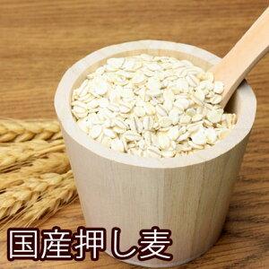 国産 押し麦 500g×3袋セット 通販 1.5kg おしむぎ 押麦 雑穀米 通販 大麦ごはん 麦ご飯 麦ごはん 食用 祝 ギフト 国産大麦 押麦 大麦β-グルカン 食物繊維 話題 ベータグルカン 後払い決済 無添加