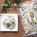 徳用かきもち生地ミックス500g メール便 菓子 スイーツ 手造り 祝 ギフト かき餅 ドライ 乾燥 かき餅 砂糖不使用 後払…