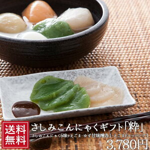 20%OFFクーポン対象品 さしみこんにゃくセット「粋」 山のふぐ ギフト 食事制限 ヘルシー ダイエット ギフト 祝 コンニャク 祝 仏事 ギフト 食品 退職祝 低糖質 刺身こんにゃく 健康 前菜 和