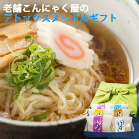 20%OFFクーポン対象品 こんにゃくラーメン6食入風呂敷包みセット ギフト ヌードル 蒟蒻 麺 プレゼント コンニャク 通販 あす楽対応 ダイエット 置き換え セット 国産 ダイエット食品 低糖質 祝 仏事 ギフト 糖質制限 健康 常温 * 5298 低カロリー 冬 グルメ 送料無料