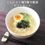 こんにゃく麺5種バラエティセット【送料無料(本州に限り)】【中元】【RCP】