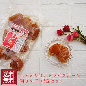 楽天スーパーセール ドライフルーツ 蜜りんご 230g× 2袋 メール便 リンゴ 林檎 セミドライアップル 果物 通販 なまため 祝 ギフト 後払い決済 ギフト プレゼント 5298 キャッシュレス 巣ごもり