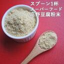 高野豆腐粉末 100gメール便 粉豆腐 凍り豆腐 こうや豆腐 凍み豆腐 パウダー 粉末 大豆 ポイント消化 離乳食 レジスタ…