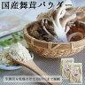 舞茸粉末40g×2袋メール便 舞茸茶 国産パウダー まいた…