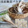 舞茸粉末40g×4袋 メール便 パウダー 国産 舞茸茶 ま…