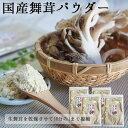 舞茸粉末40g×4袋 メール便 パウダー 国産 舞茸茶 まいたけ マイタケ 粉末 詰め替え用袋タイプ 通販 きのこ なまため …