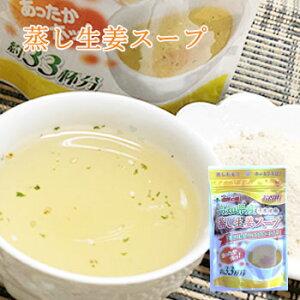 5/30迄point10倍★蒸し生姜スープ メール便 しょうが 即席スープ ショウガ 国産 お徳用 なまため 529 キャッシュレス 巣ごもり