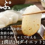こんにゃく芋のセラミド含有量は、米の7から15倍!なまいもこんにゃく