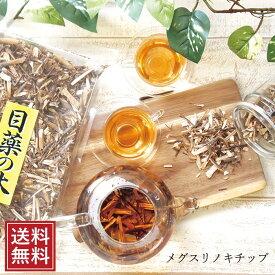 メグスリノキ茶 チップ 1袋メール便 130g メグスリノキ 茶 代金引換・同梱・日時指定できません 通販 送料無料 お試し なまため 祝 ギフト ノンカフェイン お茶 目薬の木茶 5298ゆうパケ 敬老の日