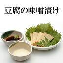 豆腐のみそ漬け 1袋 メール便 豆腐の味噌漬 味噌漬 味噌漬け豆腐 お漬け物 珍味 通販 祝 ギフト 漬物 ご飯のお供 つけ…