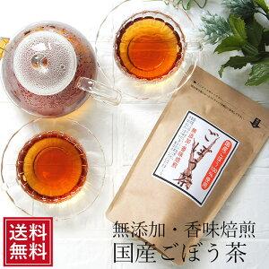 健康茶 ごぼう茶 国産 メール便 (3g×8包) 送料無料 ゴボウ茶 ティーバッグ 乾燥 お試し 人気ティーパック 無添加 無着色 ダイエット茶 なまため 祝 ギフト お茶 牛蒡 ポイント消化 ゴボウ茶