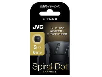 供EP-FX9S-B JVC建伍交换使用的硅听筒EPFX9SB黑色