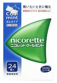 【第(2)類医薬品】【税 控除対象】ニコレット クールミント 24個