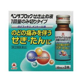 【第(2)類医薬品】ベンザブロックせき止め液1回量のみ切りタイプ 3本【咳たん止め】